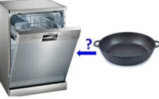 Можно ли чугунную сковороду мыть в посудомоечной машине