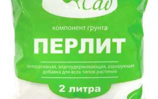 Агроперлит для комнатных растений как применять