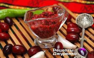Кизиловый соус к мясу рецепт на зиму
