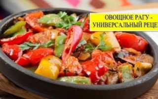 Как приготовить овощное рагу в кастрюле самый простой рецепт
